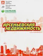 """Агенство недвижимости """"Арсеньевская недвижимость"""""""