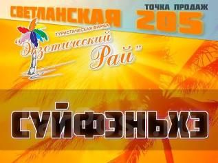 Суйфэньхэ. Шоппинг. С границы 3600 руб.! или с Владивостока выезд ранний рейс 3:50-4:10