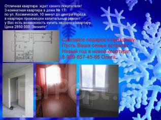 3-комнатная, Космическая 17. Индустриальный, частное лицо, 58 кв.м.