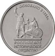 5 рублей 2016 г.150 лет основания исторического общества.