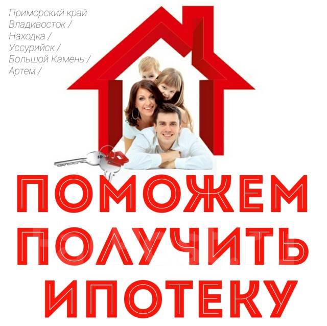 Ипотека. Реальная помощь в получении ипотеки. Гарантии