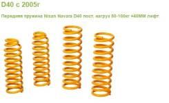 Комплект увеличения клиренса. Nissan Navara, D40 Двигатель YD25DDTI