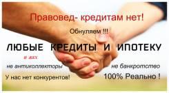 Ликвидация Кредитов Законно Не банкротство физических лиц!