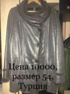 Дубленки. 54