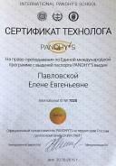 Курсы обучение сахарной депиляции в Комсомольске на Амуре и Хабаровске
