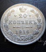 20 копеек 1916 года серебро с рубля. Под заказ