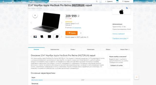 "Apple MacBook Pro 15. 15.4"", 3,7ГГц, ОЗУ 8192 МБ и больше, диск 512 Гб, WiFi, Bluetooth, аккумулятор на 12 ч."