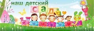 Возьмем в дар для детского сада