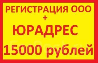 Юридический адрес + регистрация ООО, отмена блокировки счета;