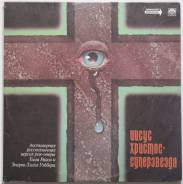 "Винил : Рок - Опера ""Иисус Христос - Суперзвезда"" 2 LP"
