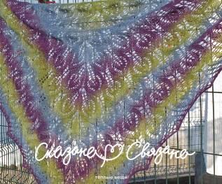 Ажурная шаль handmade: эксклюзивный подарок! 100% шерсть