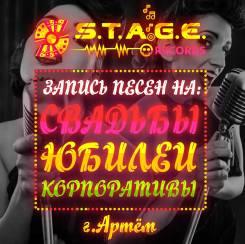Студия звукозаписи Stage Records (город Артем)