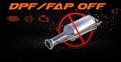 Удаление DPF(сажевый фильтр), EGR, кислородников, Adblue, чип тюнинг