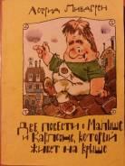 Книга А. Линдгрен. Две повести о Малыше и Карлсоне, кот. жив. на крыше