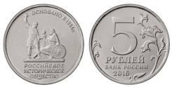 5 руб. Русское историческое общество (UNC без обращения)