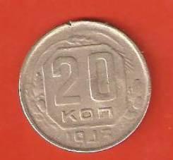 20 копеек 1943 г. СССР.