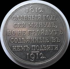 1 рубль 1912 года. Славный год сей. Серебро. Под заказ!