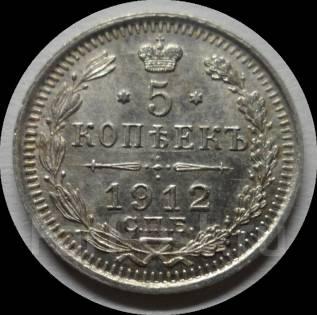 5 копеек 1912 года. Серебро. Без обращения! Под заказ!