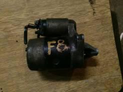 Стартер. Mazda Bongo, SK82M Двигатели: F8, F8E, F8 F8E