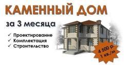 Теплоблок Артемовский. Под заказ