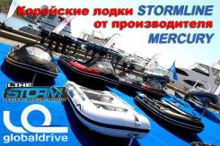 Корейские лодки ПВХ Mercury Stormline с оптового склада!