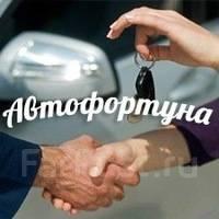 Автовыкуп! Купим или обменяем ваш авто!
