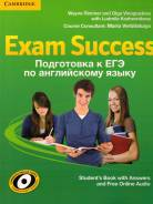 Учебник Exam Success