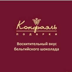 """Магазины Шоколадных подарков """"Конфаэль"""""""
