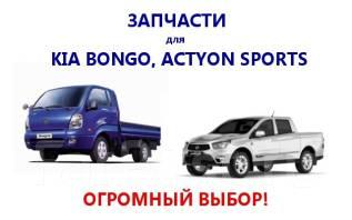Запчасти на Kia Bongo, Actyon Sports