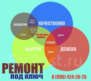 Профессиональный комплексный ремонт вашей квартиры, дома, офиса