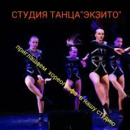 Хореограф. Ип глущенко. Улица Калинина 230 стр. 2