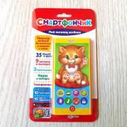 Смартфон детский. Котёнок реагирует на касание! Загадывает загадки