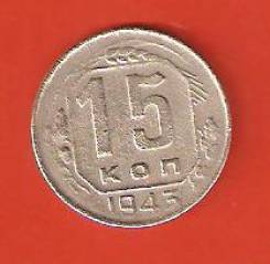 15 копеек 1943 г. СССР.