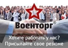 """Уборщик. АО """"Военторг-Восток"""". Улица Светланская 48"""