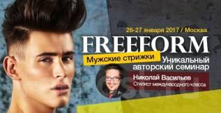 Авторский семинар Николая Васильева