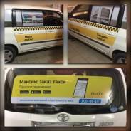 Оракал лазерной печати для такси Максим за 699руб!