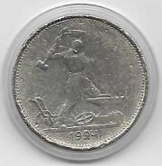 50 копеек 1924г. (Т. П. ) Ag.