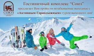 """Выходные с «Активным Горнолыжным» туром выходного дня от ГК """"Союз""""!"""