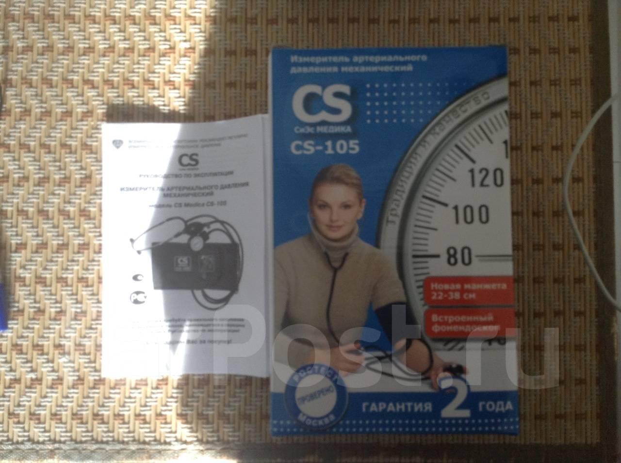 инструкцию по эксплуатации электрокардиографа на английском и на русском языке