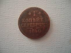 Продам или обменяю монету 1 копейка серебром 1840г. Николай 1