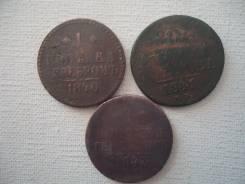 Продам или обменяю монеты 1 копейка 1840,41,43. Николай1