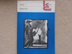 Гомер. Одиссея. Изд.1986.