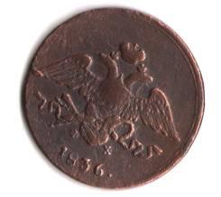Нечастый Масон! 5 Копеек 1836 год (ЕМ ФХ) Николай Первый Россия 24