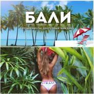 Индонезия. Бали. Пляжный отдых. Индонезия, о. Бали из Владивостока!