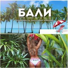 Индонезия. Бали. Пляжный отдых. Индонезия, о. Бали из Хабаровска!