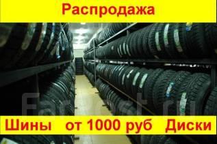 Распродажа шины и диски от 1000 рублей