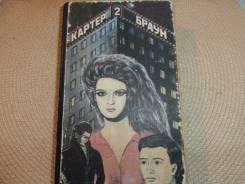 Картер Браун. Обнаженная и мертвец. Криминальный роман. Изд.1991