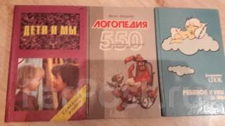 Продам Книги (пособия для детей)