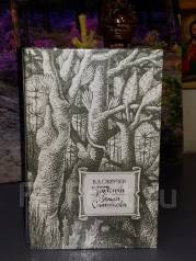 Книга В. А. Обручев. Плутоний. Земля Санникова