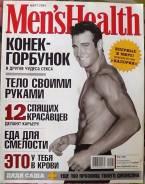 Продам мужской журнал Men's Health (Мэнс Хэлс), март 2004 г.